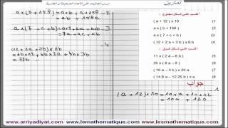 أولى إعدادي - العمليات على الأعداد الصحيحة و العشرية : تمرين 5