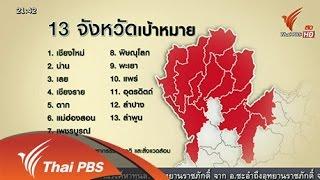 ที่นี่ Thai PBS - 9 ก.ย. 58