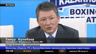 Тимур Құлыбаев  және  Қазақстанның  бокс құрамасы. Астанадағы кездесу
