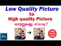 Photoshop Low quality Picture to High quality Tamil Tutorials_HD