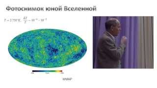 Космология — наука о жизни Вселенной — Рубаков В.А. — видео