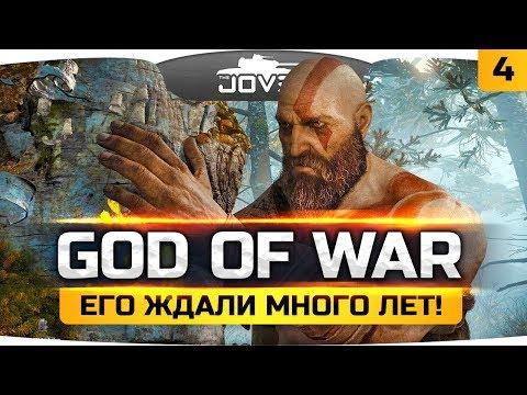 ПУТЕШЕСТВУЯ ПО ДЕВЯТИ МИРАМ ● God Of War 2018 ● Часть 4 (видео)