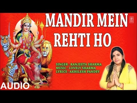 Mandir Mein Rehti Ho Devi Bhajan By RANJEETA SHARMA I Full Audio Song I Art Track