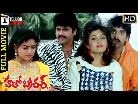 Hello Brother Full Movie HD | Nagarjuna | Soundarya | Ramya Krishna | Ali | Telugu Cinema