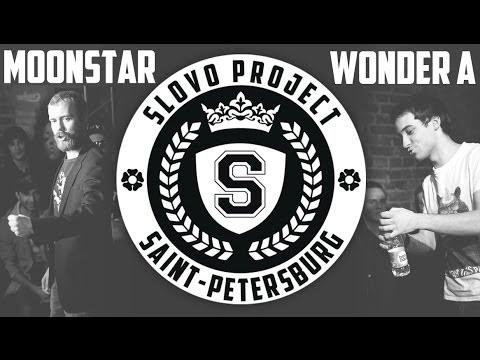 SLOVO | Saint-Petersburg - MoonStar vs WONDER A [Отбор, 1 сезон]