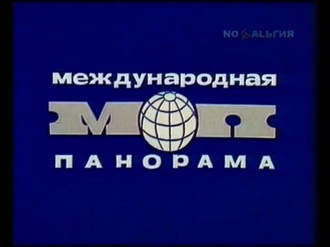 Международная панорама.Июнь 1978 года.ЦТ СССР. (видео)