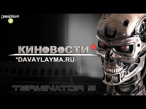 КИНОВОСТИ #2   Терминатор 5