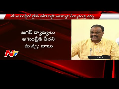 By-Minister-Acham-Naidu-Comments-Chaos-in-AP-Assembly-NTV