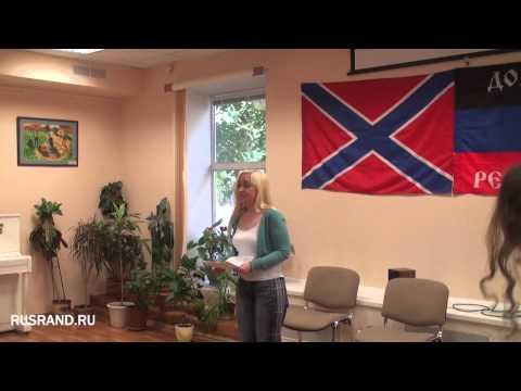 «Слово о Новороссии 2»