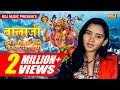Bala Ji En Bhagta  Ki  | Harayanvi Hits Balaji Song 2015 | By Ndj Music