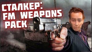 �������� ����������� ��������� ��� ( Stalker: FM Weapons Pack )