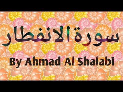 82 Surah Al Infitar , Al Enfetar by Ahmad Al Shalabi