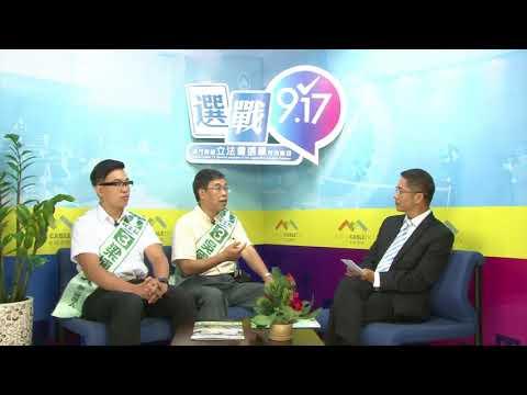 預告2017選戰917第二集B第3組民主昌 ...