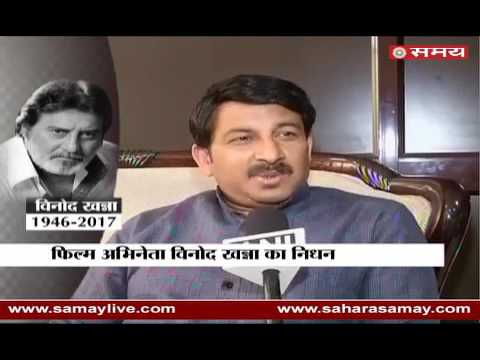 Manoj Tiwari tribute on the death of leader and actor Vinod Khanna