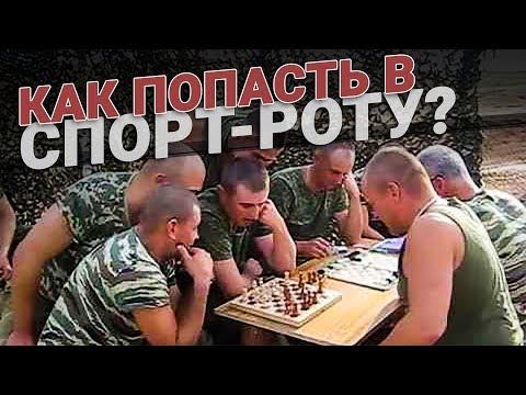Как попасть в спорт-роту - DomaVideo.Ru