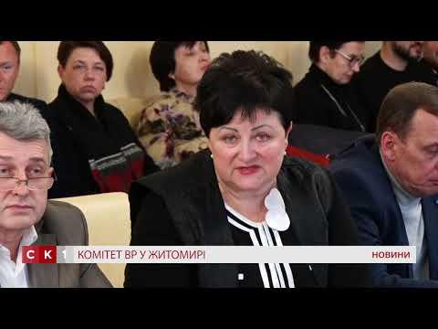 У Житомирі відбулось засідання комітету Верховної Ради України