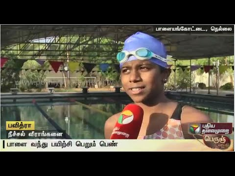 Financial-situation-stops-Tirupur-swimming-champion-from-pursuing-her-dream