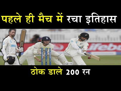 England Vs New Zealand 1st Test Match Highlights 2021 ! Devon Conway 200 runs highlights