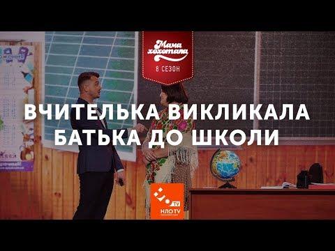 Вчителька Викликала Батька до Школи | Мамахохотала | Новий сезон - DomaVideo.Ru