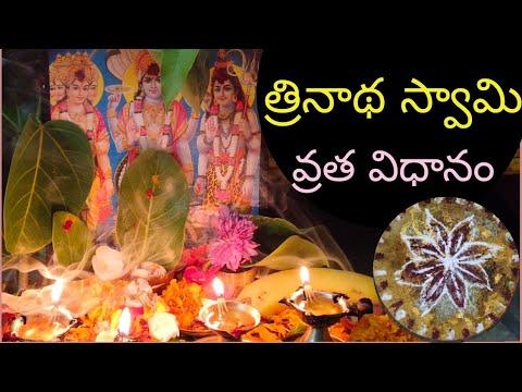 కార్తీక ఆదివారం చేసే త్రిమూర్తుల పూజ విధానం    త్రిమూర్తుల మేళా    Trinadha Swamy Vratham