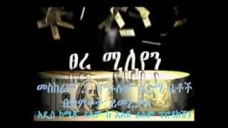 Ethiopian Comedy Movie [ፀረ-ሚሊዮን] -Tsere Million