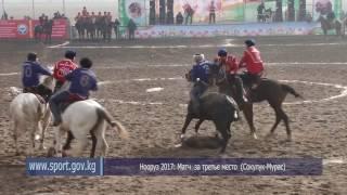 Нооруз 2017: Матч за третье место (Сокулук-Мурас)