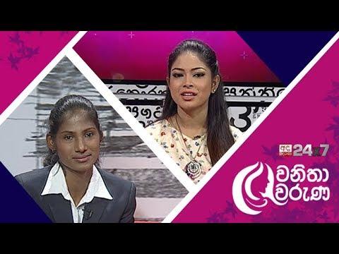 Wanitha Waruna - Yamuni Rashmika Perera