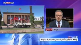 توتر نسبي بين المغرب وفرنسا : سكاي نيوز عربية