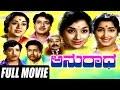 Anuradha – ಅನುರಾಧ| Kannada Full HD Movie | FEAT. M Pandaribai, Mynavathi