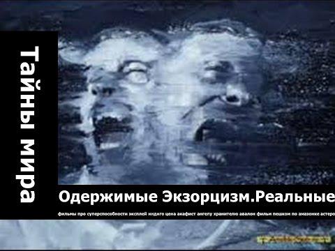 Одержимые Экзорцизм Реальные кадры изгнания беса.. чингисхан смотреть онлайн охотники на ведьм