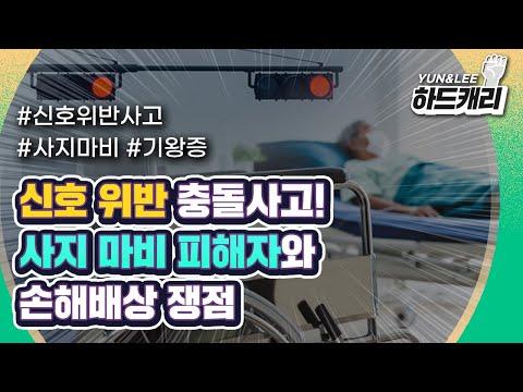 신호 위반 교통사고로 사지 마비가 된 피해자! 손해배상금 8억이 3억 될뻔한 이유는?