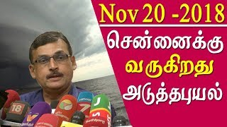 Video #tamilnadu After GAJA New CYCLONE to hit chennai on NOV 19 tamil news live breaking news in tamil MP3, 3GP, MP4, WEBM, AVI, FLV November 2018
