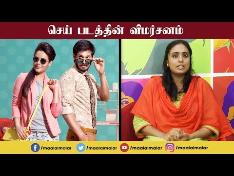 SEI MOVIE Review | Nakkhul | Aanchal Munjal | Nassar