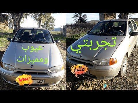 تجربتي مع سيارة فيات باليو ، عيوب ومميزات ، ونصائح قبل شراء fait palio elx