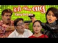 દીકરી નં 1 - Gujarati Natak - Win FREE Natak Tickets