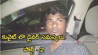 Gulf Driver Problems | FUNNY Video | 2018 Latest Telugu Comedy Videos | The Telugu Guys