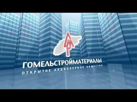 ОАО «Гомельстройматериалы» реклама