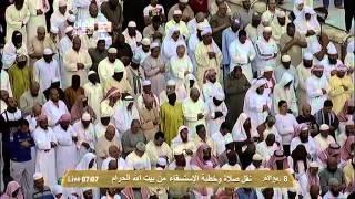 سعود الشريم - صلاة الاستسقاء -الحرم المكي-8 ربيع الآخر1434