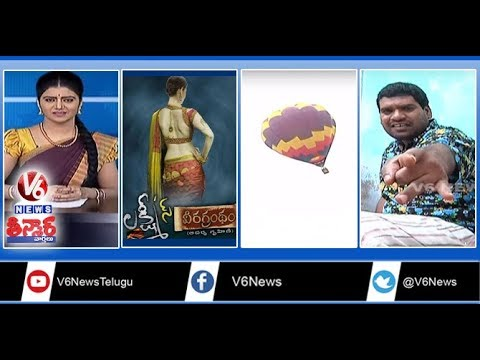 Lakshmi's Veeragrandham | Mud Festival | Children's Day | Balloon Festival | Teenmaar News