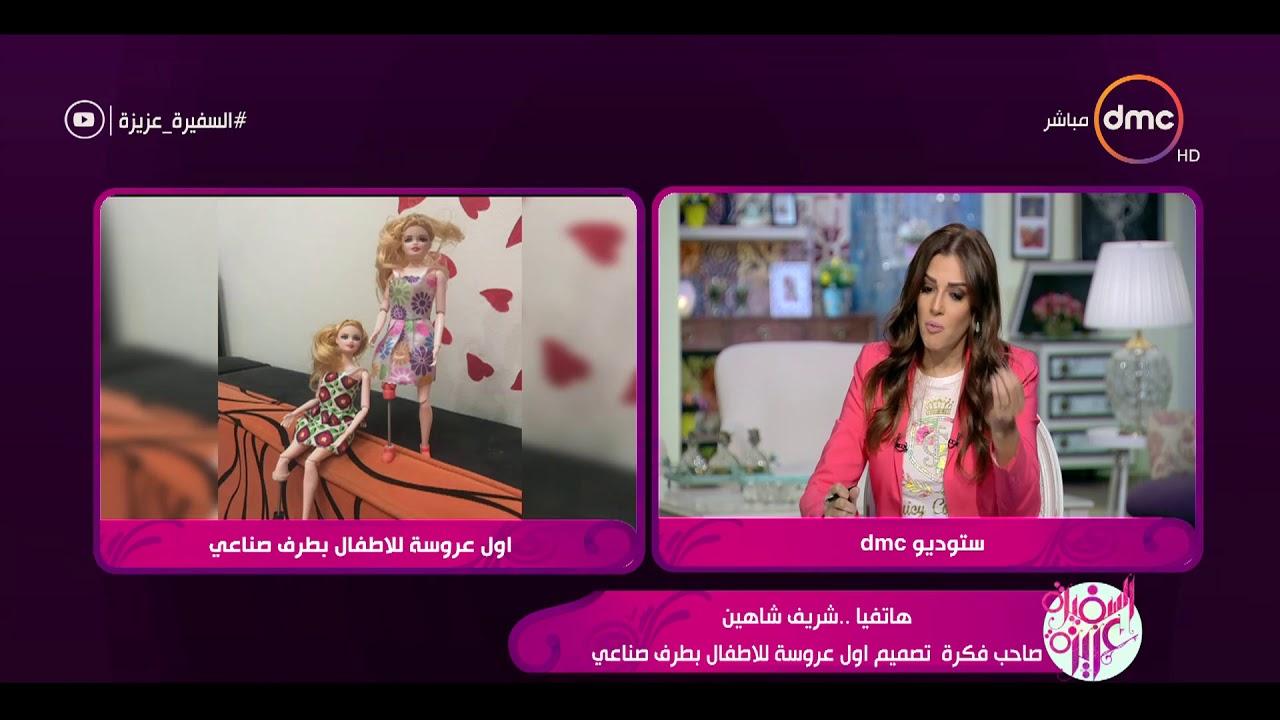 السفيرة عزيزة - هاتفيا .. شريف شاهين.. صاحب فكرة تصميم أول عروسة للأطفال بطرف صناعي