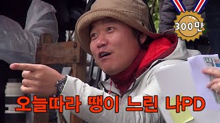 (ENG/SPA/IND) [#NJTTW] Producer Na's Worst Day of Quizzing Life… | #Official_Cut | #Diggle