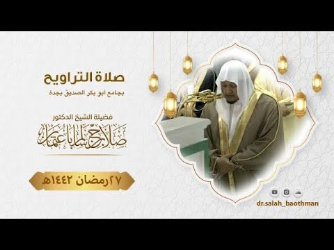 27 رمضان | صلاة التراويح | الشيخ د. صلاح باعثمان