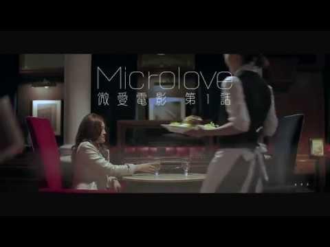 蠻有梗的廣告 Philips 微愛電影 Microlove 四部曲