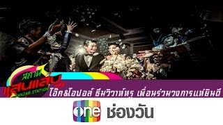 Station Sansap 8 April 2014 - Thai Talk Show