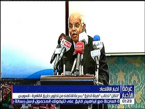 وزير النقل يكلف قيادات الطرق والكبارى بسرعة الانتهاء من طريق القاهرة - السويس