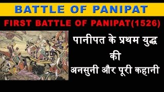 Panipat India  City new picture : Indian History: First battle of Panipat in Detail- पानीपत के प्रथम युद्ध की अनसु