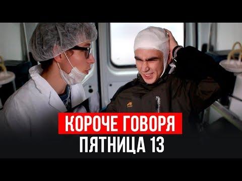 КОРОЧЕ ГОВОРЯ, ПЯТНИЦА 13