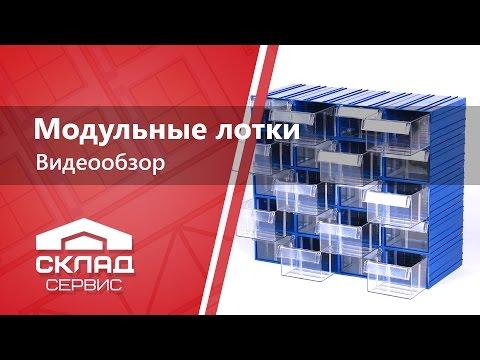 Модульные пластиковые лотки (Кассетницы)