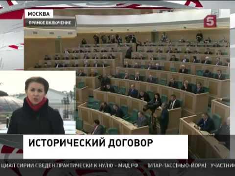 Финальный этап процедуры присоединения Крыма свершился - DomaVideo.Ru