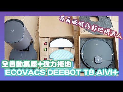 ECOVACS DEEBOT T8 AIVI+ 開箱 真的有長眼睛!全自動集塵+強力拖地最強掃拖機器人
